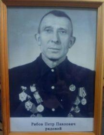 Рябов Петр Павлович