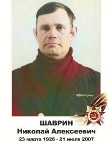 Шаврин Николай Алексеевич