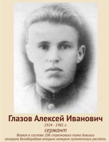 Глазов Алексей Иванович