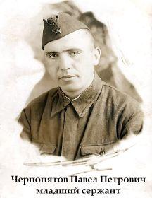 Чернопятов Павел Петрович