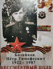 Бозняков Пётр Тимофеевич
