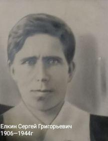 Елкин Сергей Григорьевич
