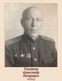 Тепляков Александр Петрович