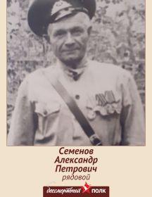 Семенов Александр Петрович