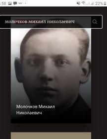 Молочков Михаил Николаевич