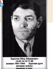 Хаустов Петр Абрамович
