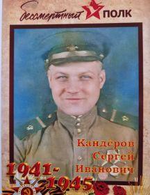 Кандеров Сергей Иванович