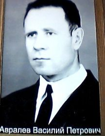 Авралев Василий Петрович