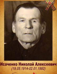 Исаченко Николай Алексеевич