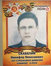 Скабелин Никифор Николаевич