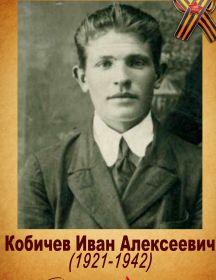 Кобичев Иван Алексеевич