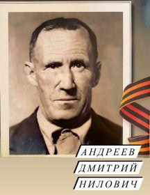 Андреев Дмитрий Нилович