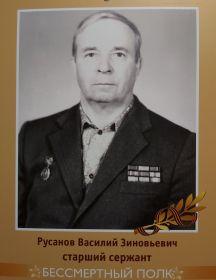 Русанов Василий Зиновьевич