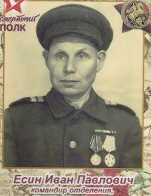 Есин Иван Павлович