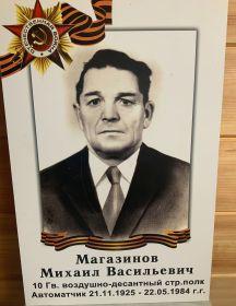 Магазинов Михаил Васильевич