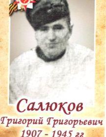 Салюков Григорий Григорьевич