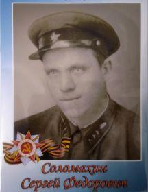 Соломахин Сергей Фёдорович