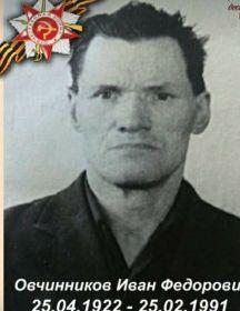 Овчинников Иван Федорович