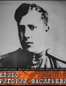 Белибо Григорий Васильевич
