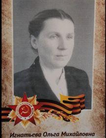 Игнатьева Ольга Михайловна