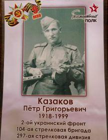 Казаков Пётр Григорьвич