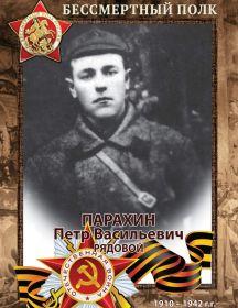 Парахин Пётр Васильевич