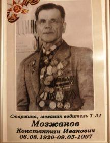 Мозжанов Константин Иванович