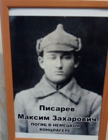 Писарев Максим Захарович