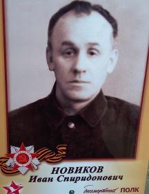 Новиков Иван Спиридонович