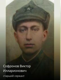 Софронов Виктор Илларионович