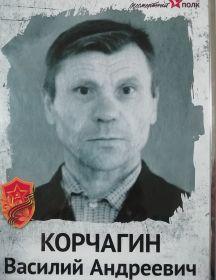 Корчагин Василий Андреевич