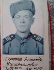 Горбунов Александр Константинович