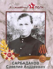 Сарбадаков Савелий Андреевич