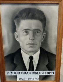 Попов Иван Матвеевич