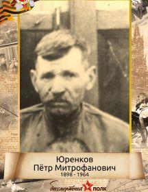 Юренков Петр Митрофанович