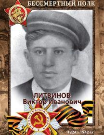 Литвинов Виктор Иванович