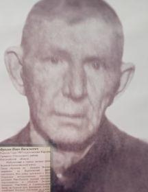 Фролов Иван Васильевич