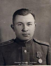 Ильченко Григорий Степанович