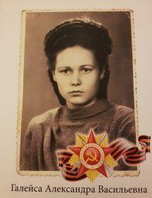 Галейса Александра Васильевна
