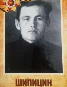 Шипицин Перфирий Венедиктович