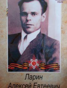 Ларин Алексей Евтеевич
