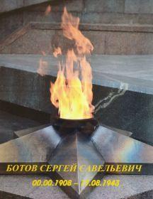 Ботов Сергей Савельевич