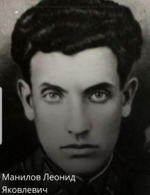 Манилов Леонид Яковлевич