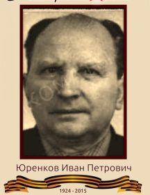 Юренков Иван Петрович