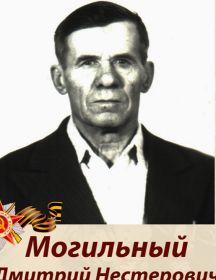 Могильный Дмитрий Нестерович