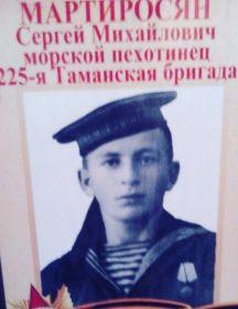 Мартиросян Сергей Михайлович