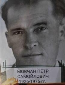Мовчан Пётр Самойлович