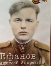 Ефанов Алексей Андреевич