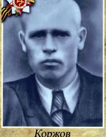 Коржов Илья Васильевич