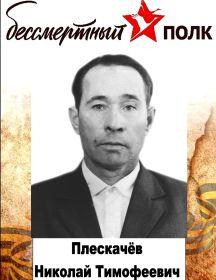 Плескачев Николай Тимофеевич